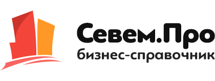 """Бизнес-справочник """"Севем.Про"""""""